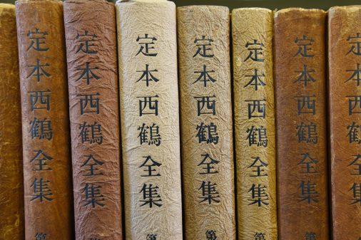 Biblioteca Teiiti Suzuki – Casa de Cultura Japonesa
